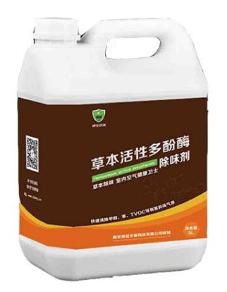 草本活性多酚酶除味剂